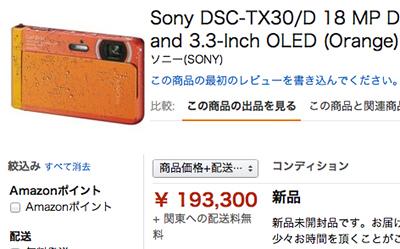 Sony_dsctx30_3